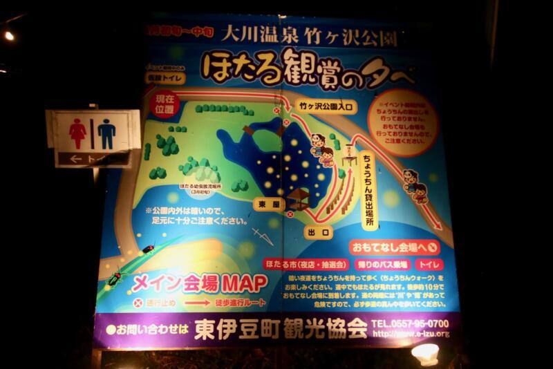メイン会場の「大川竹ヶ沢公園」