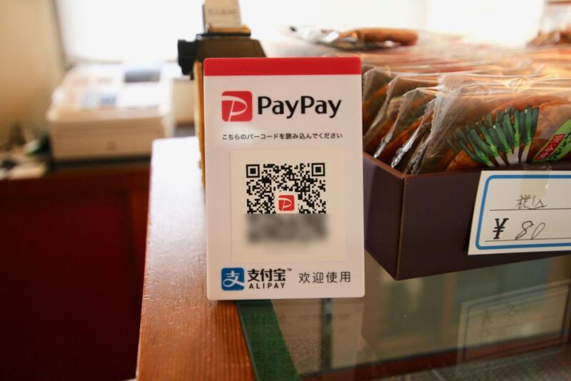 キャッシュレス決済の「PayPay」と「アリペイ(ALIPAY)」にも対応してる!