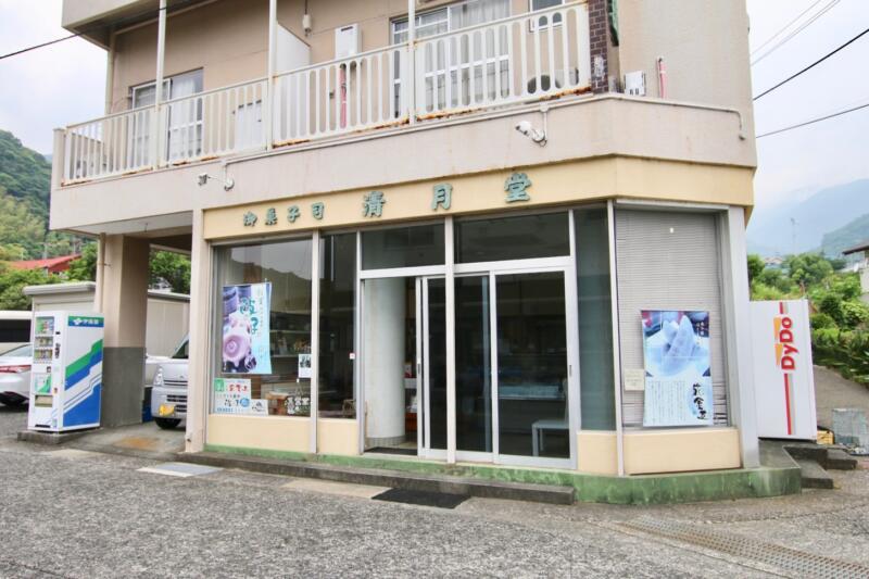 伊豆大川駅前の「清月堂 駅前店」