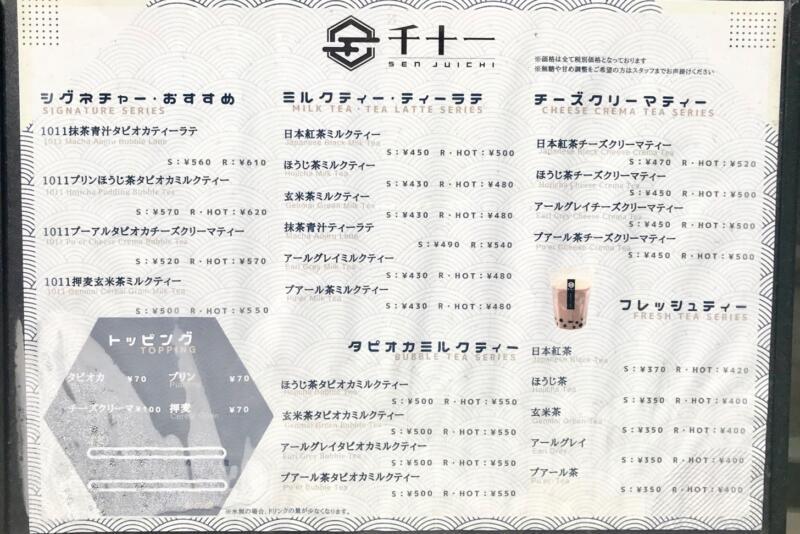 千十一(せんじゅういち)銀座店のタピオカミルクシティーメニュー