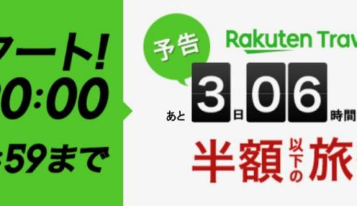 Rakuten Travel Super Sale starts from 6 / 4! Hawaii 5 days 49,800 yen, coupons up to 5 10,000 yen are being distributed in advance