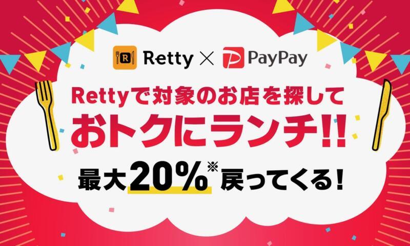 PayPay(ペイペイ)でランチが最大20%お得に