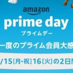 Amazonプライムデーが7/15から48時間開催!AIのスペシャルライブ・プライム体験イベントも