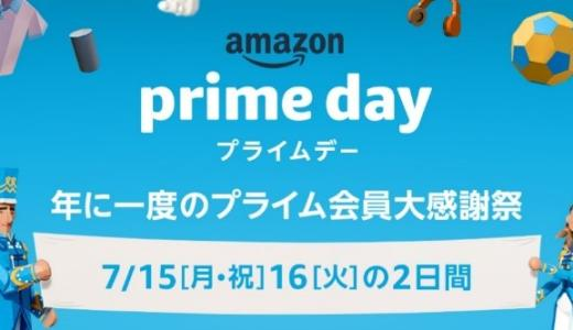 Up to 65% off! I checked popular items on Amazon Prime Day 2019