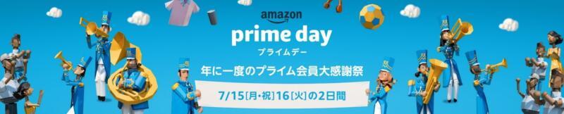 Amazon Prime Day 2019] Fami-Pei and convenience store