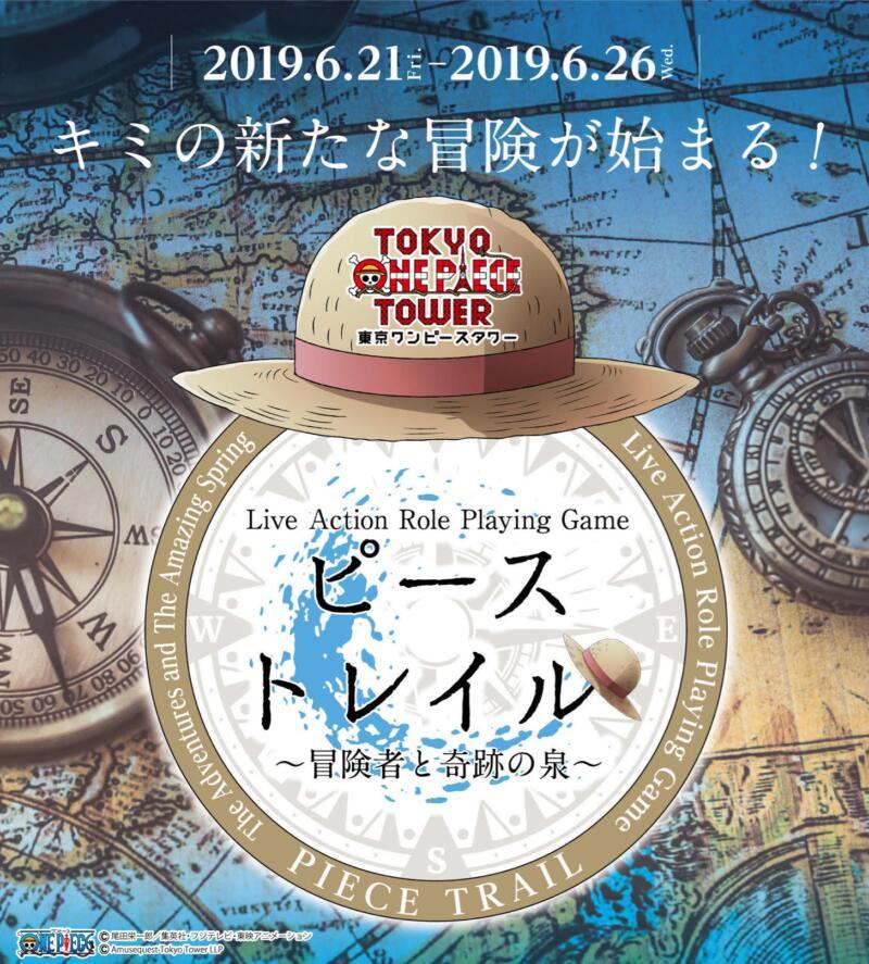 東京ワンピースタワー「ピーストレイル~冒険者と奇跡の泉~」