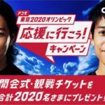 2020名に開会式・観戦チケットが当たる「ドコモ 東京2020オリンピック 応援に行こう!キャンペーン」