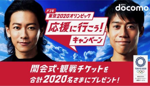"Opening ceremony and watching tickets to XNUM X members ""Let's go to support the docomo Tokyo XNUM X Olympics! Campaign"""