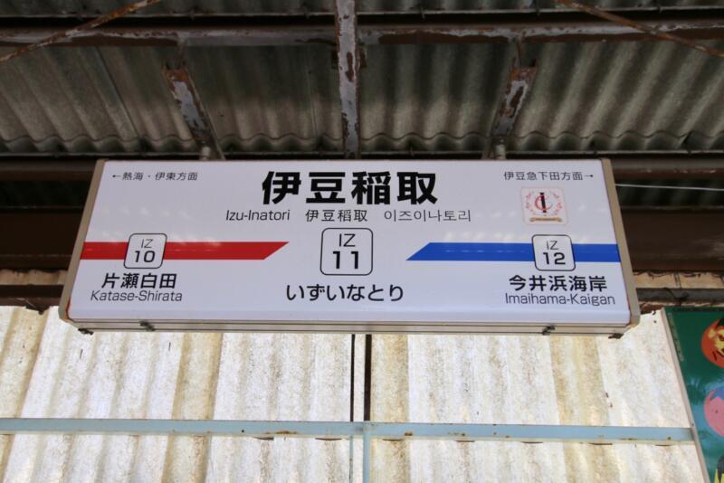 伊豆急行「伊豆稲取駅」