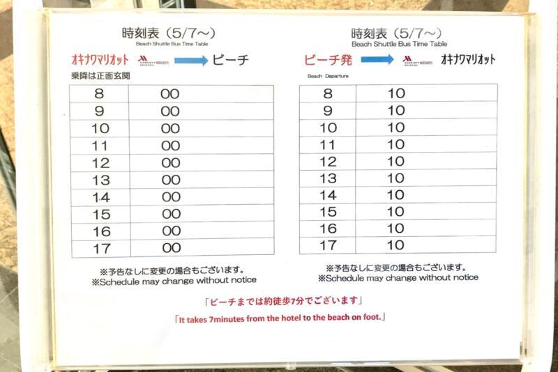 オキナワ マリオット リゾート & スパのかりゆしビーチ行きのバス時刻表