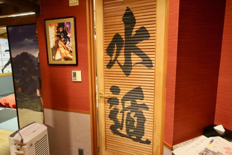 忍の間-ジャパニーズ ニンジャ スイートルーム NARUTO-バスルーム