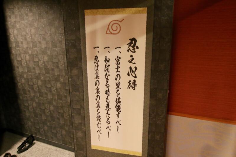 忍の間-ジャパニーズ ニンジャ スイートルーム NARUTO-忍之心得