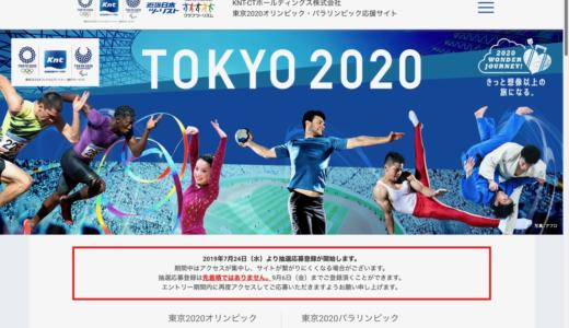 Tokyo XNUM X Olympics official watching tour application start! I checked the company tour