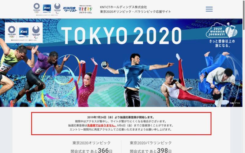 jtb オリンピック チケット