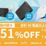 【最大51%オフ】Amazonプライムデー2019でアンカー製品がお買い得!