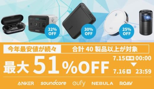 【Maximum XNUM %% off】 Amazon Prime Day 51 offers anchor products at bargain prices!