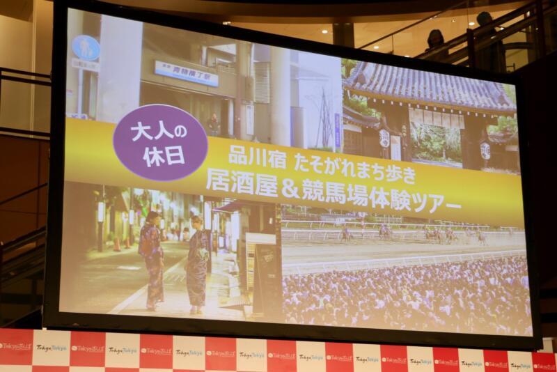 "Maebono-san certified tour ""Shinagawa-juku twilight walk-adult holiday izakaya & racetrack experience tour"""