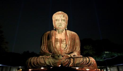 「かまくら長谷の灯かり」でライトアップされた鎌倉の大仏様を眺めながら夜さんぽ