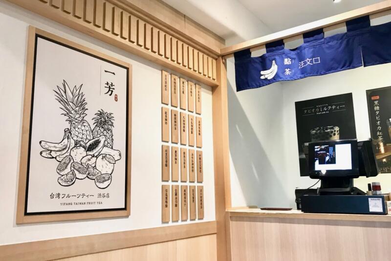 Yi Fang Taiwan Fruit Tea Shibuya