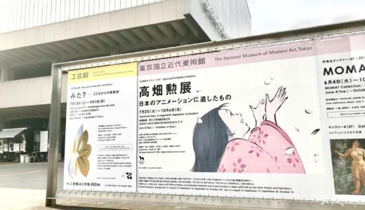 展覧会「高畑勲展─日本のアニメーションに遺したもの」を見た感想
