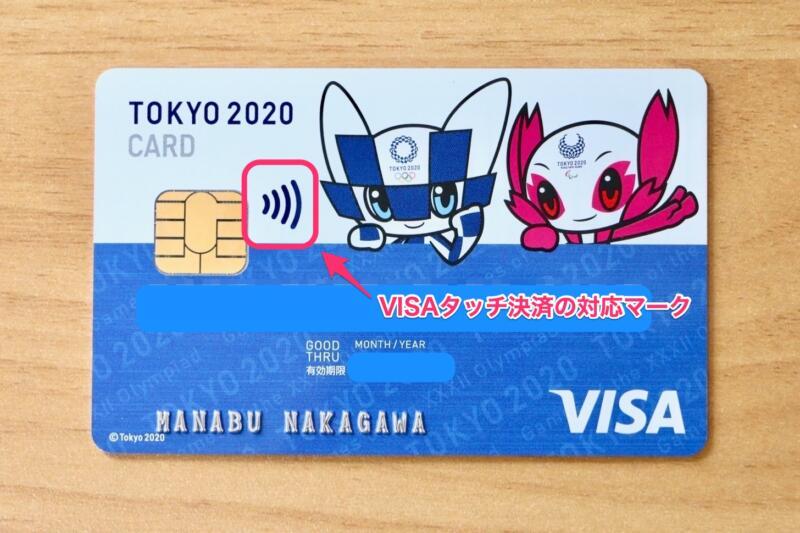 東京2020組織委員会公式クレカ&プリカ「TOKYO 2020 OFFICIAL CARD」