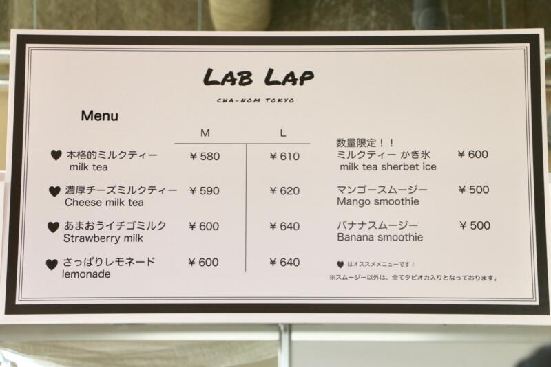 東京タピオカランド LAB LAP(ラベラペ)のメニュー