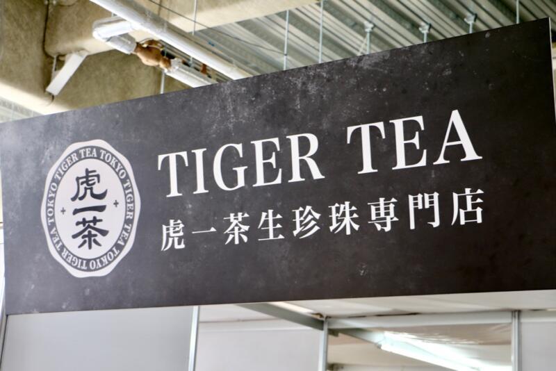 東京タピオカランド虎一茶(タイガーティー)