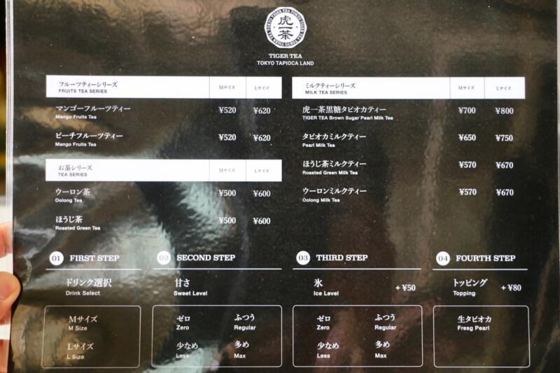 東京タピオカランド 虎一茶(タイガーティー)のメニュー