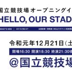 Arashi and Dreamcam will appear at the new National Stadium opening event! 12 / 21 held