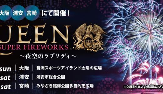 QUEENの花火大会が11月に大阪・浦安・宮崎で開催!名曲に合わせて13,000発の音楽花火が打ち上がります