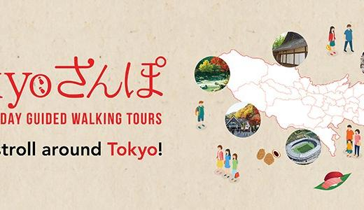 "Tokyo city walk tour project ""Braz Tokyo Sanpo"" started accepting from 8 / 22"