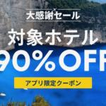 Up to 90% OFF! An application-only coupon that can be used for autumn travel on Expedia is distributed from 8 / 22
