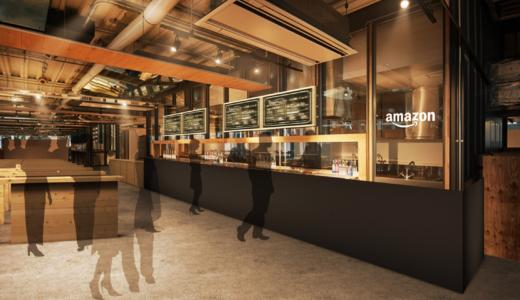 Amazon Bar opens in Tennozu for a limited time. 720 days where you can meet your favorite liquor from about 6 types