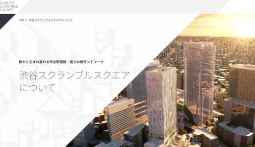 Shibuya Scramble Square opens in 11 / 1! The observation area SHIBUYA SKY (Shibuya Sky) requires an online ticket reservation (only during 11 month)