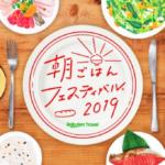 Rakuten Travel Breakfast Festival 2019 will be held in 10 / 22! Looking for general users who can sample and review