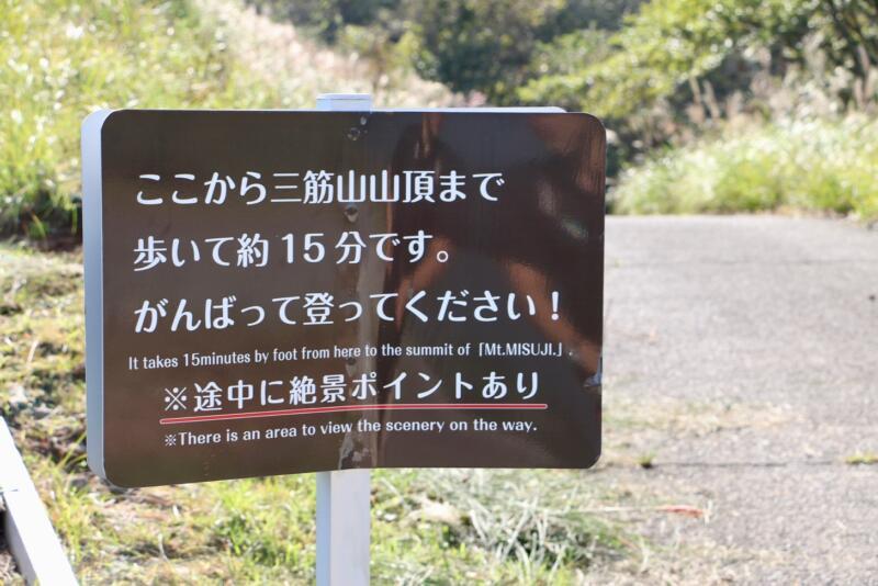 稲取細野高原で秋のすすきイベント 三筋山山頂まで約15分