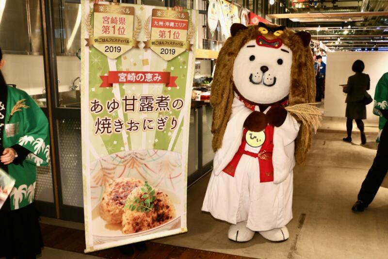 宮崎県シンボルキャラクターのみやざき犬「ひぃ」くんも応援