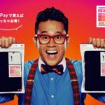 "UNIQLO ""Pay Xay 1 with PayPay and get 1 free"" campaign has started! Save even more with 10 / 5!"