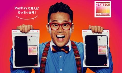 ユニクロ「PayPayでヒートテックを1枚買うともう1枚無料」キャンペーンがスタート!10/5ならさらに割引!