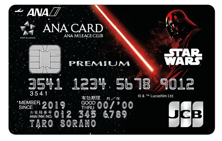 ANA JCBカード カード プレミアム(ダースベイダー)