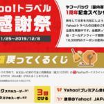 Yahoo!トラベル大感謝祭で最大10万円分のPayPayボーナスライトが当たる「全額戻ってくるくじ」が開催中!