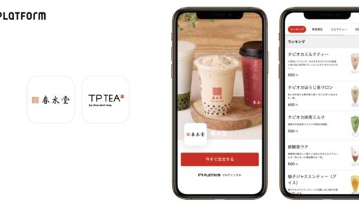 [Coupon available] Introducing Suma Tapi, a web pre-order system for tapioca drinks at Shunsuido and all TP TEA stores