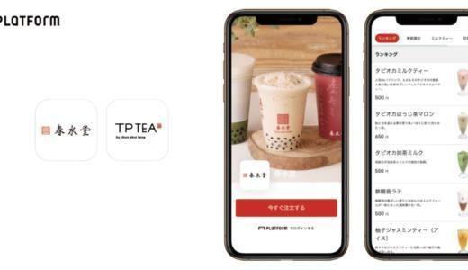 【クーポンあり】春水堂とTP TEA全店舗でタピオカドリンクのWEB事前オーダーシステム「スマタピ」を導入