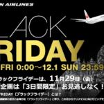 JAL Black Friday 2019 starts from 11 / 29! 10,000 discount for overseas package tours