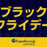Expedia Black Friday & Cyber ​​Monday 2019 starts from 11 / 25! Distribute coupons that are up to 75% off for apps only