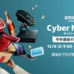 Amazon Cyber ​​Monday starts from 12 / 6! Lots of limited time sales