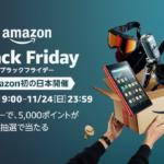 Amazon Black Friday starts from 11 / 22! What is Japan's first sale of black goods?