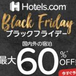 Black Friday 2019 of Hotels.com is held! Save up to 60% on popular hotels!