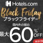 ホテルズドットコムのブラックフライデー2019が開催!人気ホテルが最大60%オフ!