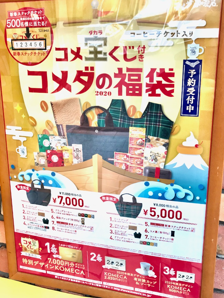 Comeda lottery bag 2020 with rice lottery